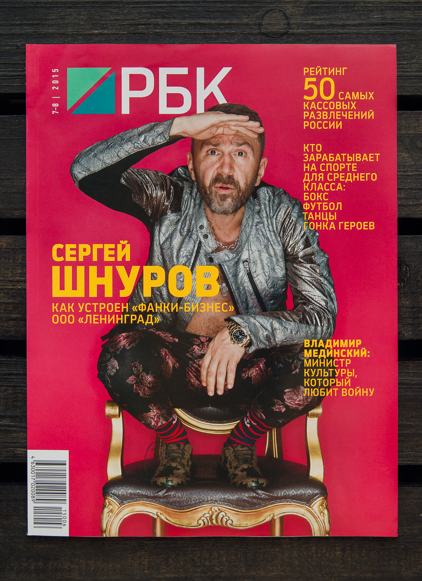 20150711-Sergey-Shnurov-4-RBC-cover-7297-Edit