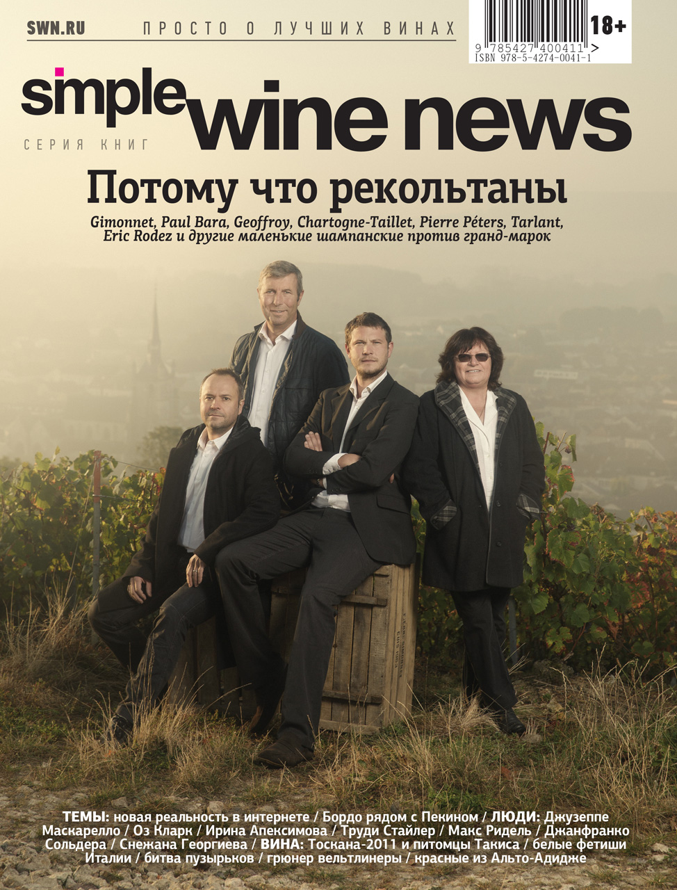 Simpe Wine News — Champagne (December 2016) cover